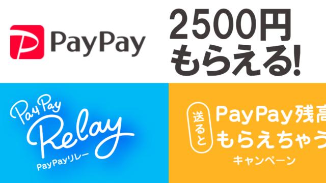 【やり方紹介!】PayPayで最大2500円もらえる!「PayPayリレー」など2つのキャンペーンが開始だぞ!