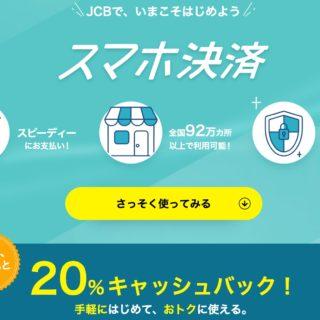 JCBカードのスマホ決済で20%現金還元!Apple PayとGoogle Payでお得だぞ!