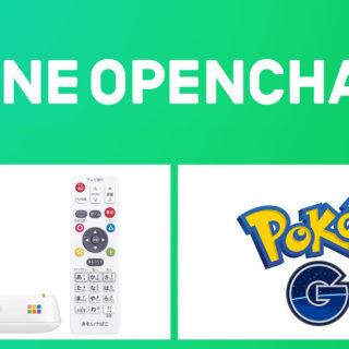 LINEの新サービス「OpenChat」の先行体験!「ポケモンGO」「おもいでばこ」の招待コードがこちらだぞ!