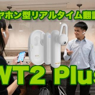 イヤホン型リアルタイム翻訳機「WT2 Plus」はただの翻訳機ではなくコミュニケーションのためのデバイスだぞ!