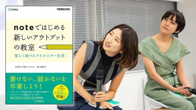 書籍『noteではじめる 新しいアウトプットの教室』出版記念イベントでnoteの魅力と楽しみ方が分かったぞ! #note本