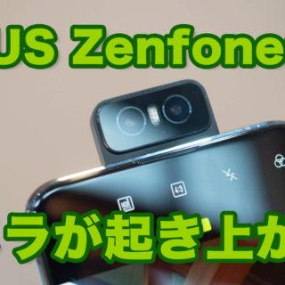 【カメラが動くスマホ!】実データや動画で解説!Zenfone6はこれでしか撮れない写真が撮れるスマホだぞ! #Zenfone6