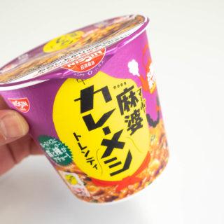 【新発売】話題の「麻婆カレー」がカレーメシに!日清「麻婆カレーメシ」が美味しいぞ!