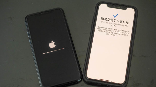 【2019年版】iPhone機種変更・移行時に行うべきことや注意点を実践してまとめたぞ!
