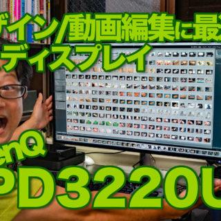 BenQの4Kディスプレイモニター「PD3220U」が画面が美しく目に優しいのでデザイナーや動画編集する人に最適だぞ!【AD】