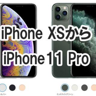iPhoneXSからiPhone11Proに機種変更すべきか悩んでみたら…買うしか選択肢に無かったぞ!