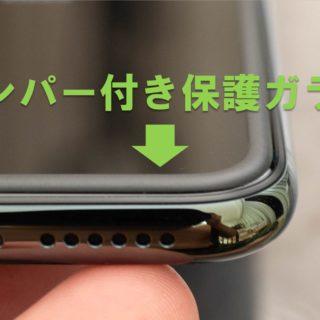 【レビュー】iPhoneの保護ガラスならDeff製!バンパー付きで割れにくいガラスだぞ!