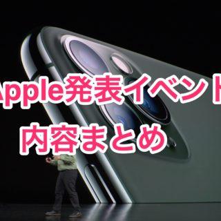 【速報】iPhone11にPro登場!新型iPadにサブスクでゲームや動画!発表内容をまとめたぞ!