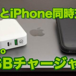【新発売】MacとiPhoneを同時充電可能なコンパクトサイズな充電器がcheeroから発売だぞ!