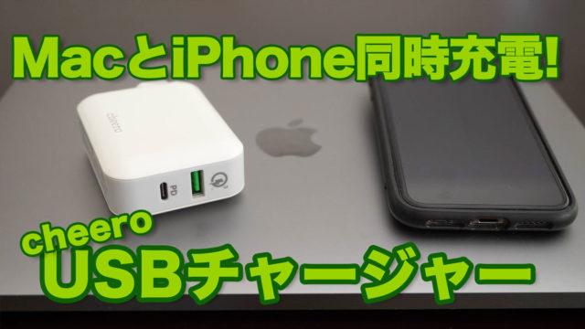 【旅行に最適】MacとiPhoneを同時充電可能なコンパクトサイズな充電器がcheeroから発売だぞ!