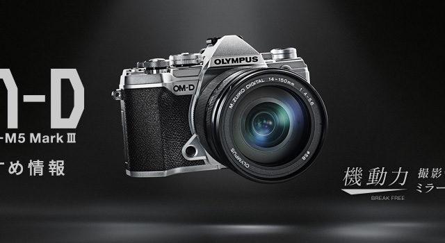 OLYMPUS OM-D E-M5 Mark IIIがついに発表!進化具合をまとめるぞ!