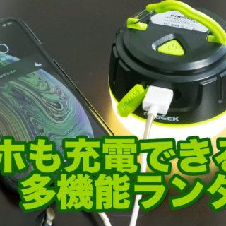 スマホの充電も可能な多機能LEDランタン!災害時やキャンプ、夜間の外出に便利だぞ!