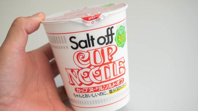 カップヌードルソルトオフ!塩分30%オフなのに美味しいぞ!