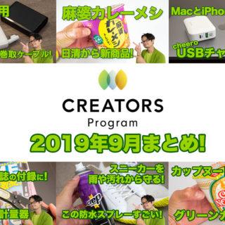 Yahoo!クリエイターズの動画!2019年9月分をまとめて紹介するぞ!