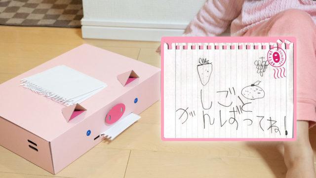 【50名モニター募集】子どもの手紙がワンタッチでLINEに届く!「ぶうびんポスト」がお父さん的にとても嬉しいぞ!