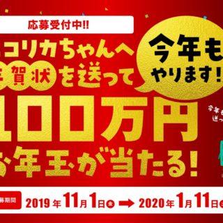 書き損じの年賀状の使い道!?リサイクルインクの「エコリカ」が100万円が当たるキャンペーンを開催中だぞ!