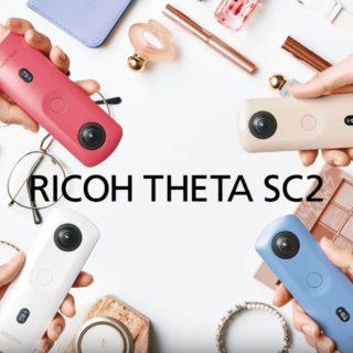 新型360度カメラ「THETA SC2」が発表!使いやすくなって最初の1台に最適だぞ!