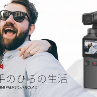 シャオミからOsmo Pocket対抗の激安アクションカメラ「FIMI PALM」が登場だぞ!