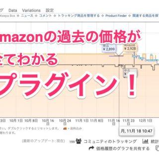 【セール見極め!】Amazonの過去の値段が全て見れるプラグイン「Keepa – Amazon Price Tracker」が便利だぞ!