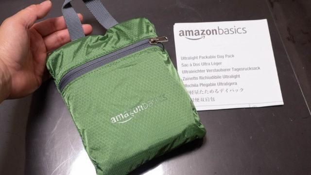 Amazonベーシックの折りたたみリュックが旅行時や日々の買い物に便利だぞ!