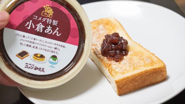 あのコメダ珈琲店の小倉トーストが自宅でいつでも食べられるぞ!