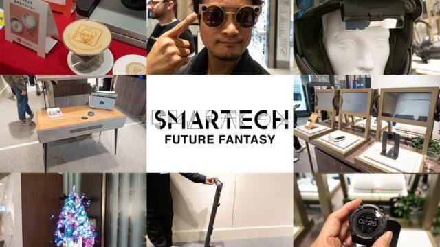 ロンドン発のデジタルガジェットセレクトショップ「SMARTECH」が有楽町「阪急メンズ東京」に!新しい物好きにはたまらないぞ!