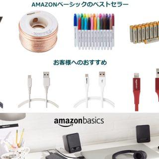 MFI認証Lightningケーブルが498円~!サイバーマンデーはAmazonベーシックが安くておススメだぞ!