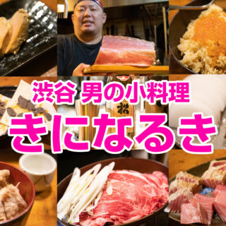 渋谷「きになるき」で、あん肝・松茸ご飯・いくら・トリュフ・熟成マグロを一度に堪能したぞ!