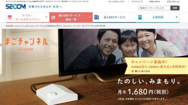 【12/25まで】「まごチャンネル」3万円の本体無料+6カ月の利用料無料のお得なキャンペーンやってるぞ!