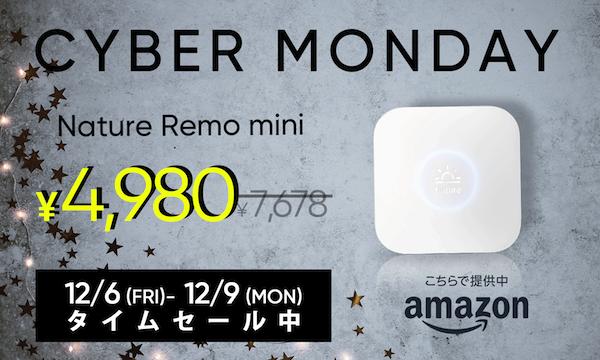 家電をスマート家電化する「Nature Remo」が4980円〜でセール中だぞ!