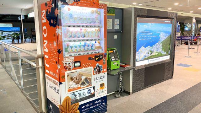 広島空港には、もみじ饅頭の自動販売機があるぞ! #紅葉堂 #もみじ饅頭自販機