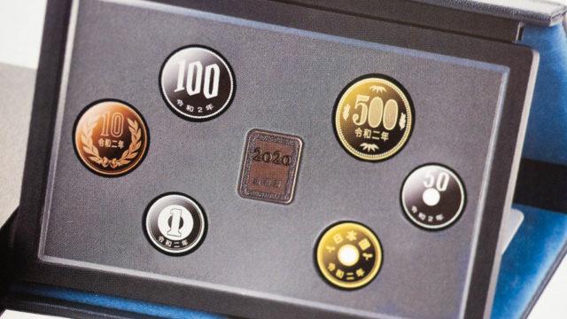令和2年(西暦2020年)の記念貨幣セットが予約開始だぞ!