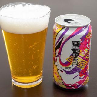 「雷電カンヌキIPA」はホップの苦味と柑橘系の香りの国産クラフトビールでめちゃ旨いぞ!