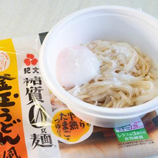 ダイエットの強い味方!「糖質0麺釜玉うどん風」が美味しくてローカロリーだぞ!