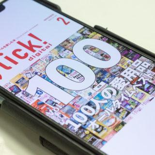 flick! digital(フリックデジタル) Vol.100(100人の超愛用品 オールタイムベスト)が100通りで面白い!そして、むねさだも登場してるぞ!
