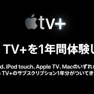 ここ最近iPhone11やMacを買った人全員へ!Apple TV+への無料登録期限があと数日かもだぞ!