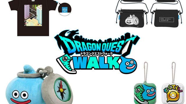 ドラゴンクエストウォークのTシャツやキーホルダーやサコッシュなど公式グッズがAmazonなどで予約開始だぞ!