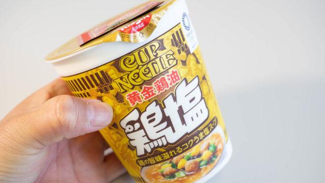【新商品】カップヌードル 黄金鶏油 鶏塩は、鶏のスープがしっかり出ていて美味しい1杯だぞ!