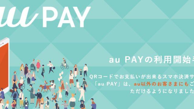 【キャッシュバック祭り】au以外のユーザーも!auPAY登録は簡単だぞ!