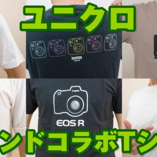 「ルンバ」「チェキ」「EOS R」などユニクロのブランドコラボTシャツが最高だぞ!