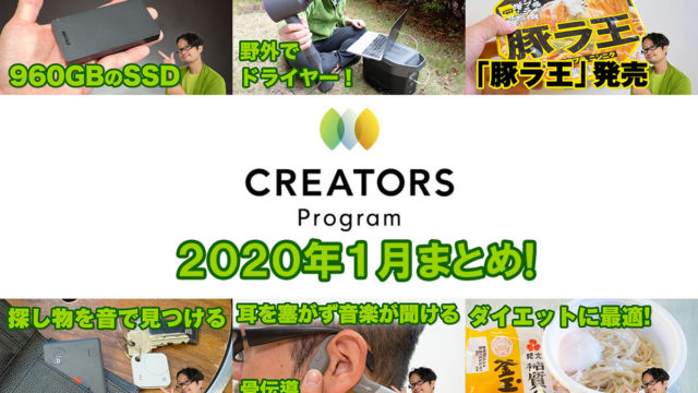 むねさだのYahoo!クリエイターズの動画!2020年1月分をまとめて紹介するぞ! #yjcp