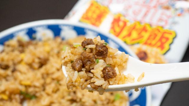 謎肉タップリの冷凍食品!日清カップヌードル謎肉炒飯が本格的で美味しいぞ!