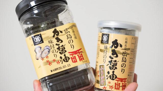 広島の隠れたソウルフードマルヒャクの「かき醤油味付のり」のふりかけがピリ辛で美味しいぞ!
