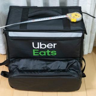 Uber Eatsリュックの詳細サイズやその他の使い方を紹介するぞ!