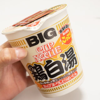 【新発売】カップヌードル鶏白湯がこってりとした鶏の旨味のスープだぞ!