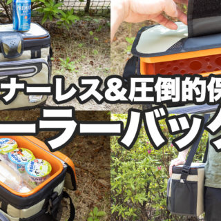 ファスナーの無いクーラーバッグが便利!圧倒的保冷力でレジャーや車内使用に最適だぞ!【AD】