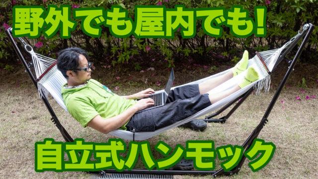 自立式のポータブルハンモックが自宅でも野外でも使えて楽しいぞ!