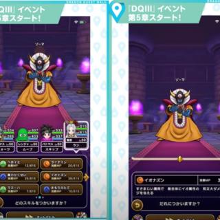 4月27日から!メガモンスターにゾーマ(こころは紫)が登場!新装備にイオナズン武器が追加だぞ! #DQウォーク #ドラクエウォーク