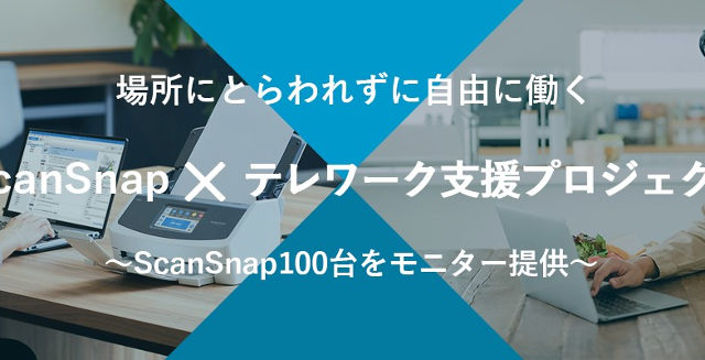 PFUがScanSnap100台を無償提供!テレワークを応援キャンペーン開催だぞ!