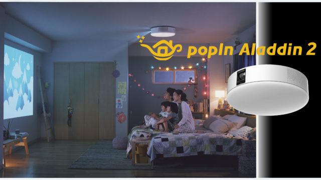 まさに未来の壁!popIn Aladdin2は照明・プロジェクター・スピーカーが1つに!自宅の壁が魔法の壁になるぞ!
